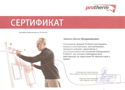 мастер по котлам  protherm