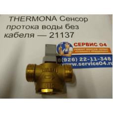 THERMONA Сенсор протока воды без кабеля — 21137