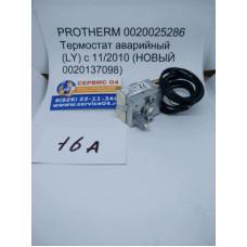 PROTHERM 0020025286 Термостат аварийный (LY) с 11/2010 (НОВЫЙ 0020137098)
