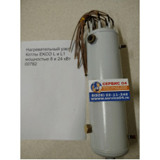 KOSPEL Нагревательный узел Котлы EKCO L и L1 мощностью 8 и 24 кВт 00782
