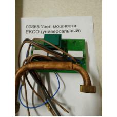 00865 Узел мощности EKCO (универсальный)