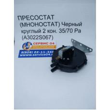 ПРЕССОСТАТ (МАНОСТАТ) Черный круглый 2 кон. 35/70 Pa (A3022S067)