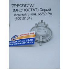 ПРЕССОСТАТ (МАНОСТАТ) Серый круглый 3 кон. 65/50 Pa (60010134)