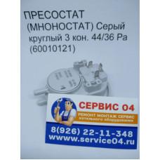ПРЕССОСТАТ (МАНОСТАТ) Серый круглый 3 кон. 44/36 Pa (60010121)