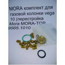 MORA 9565.1010 комплект для газовой колонки vega 10 перестройка Mora MORA-TOP