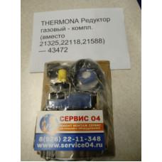THERMONA Редуктор газовый - компл. (вместо 21325,22118,21588)   — 43472
