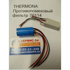 THERMONA Противопомеховый фильтр 70114