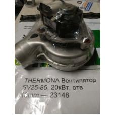 THERMONA Вентилятор SV25-85, 20кВт, отв 10mm — 23148