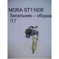 MORA ST11606 Запальник – сборка П,Г
