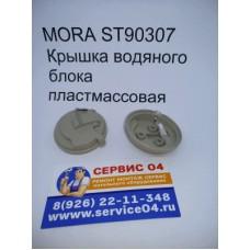 MORA ST90307 Крышка водяного блока пластмассовая