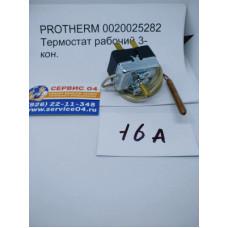 PROTHERM 0020025282 Термостат рабочий 3-кон.