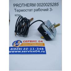 PROTHERM 0020025285 Термостат рабочий 3-кон.