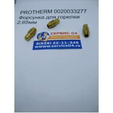 PROTHERM 0020033277 Форсунка для горелки 2,65мм
