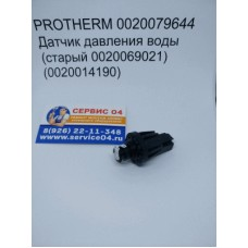 PROTHERM 0020079644 Датчик давления воды (старый 0020069021) (0020014190)