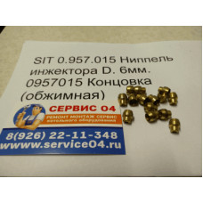 SIT 0.957.015 Ниппель инжектора D. 6мм. 0957015 Концовка (обжимная)