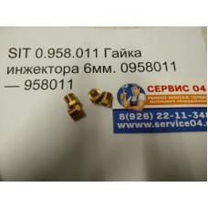 SIT 0.958.011 Гайка инжектора 6мм. 0958011 — 958011