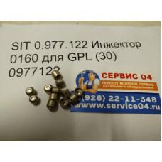 SIT 0.977.122 Инжектор 0160 для GPL (30) 0977122 (CЖ.ГАЗ)